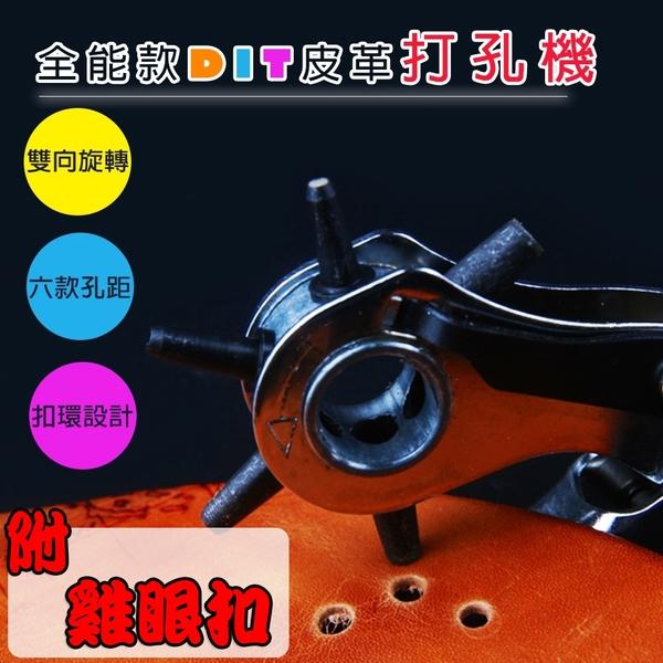 金德恩 台灣製造 全能款DIY皮革打孔機(附雞眼扣100個/包)