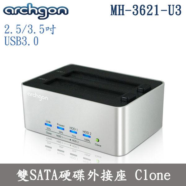 【免運費】archgon 亞齊慷 MH-3621 USB3.0 雙SATA硬碟外接座 Clone (MH-3621-U3)