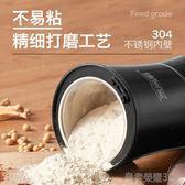 電動磨粉機家用超細粉研磨機小型中藥材咖啡磨豆機打粉機鈦干磨機YTL 220V「榮耀尊享」