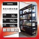 收納架 鐵層架 黑色免螺絲角鋼架 1x5.5x6尺 陳列架 展示架 置物櫃 收納櫃 空間特工 B1055651