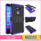 車輪紋 LG G5 手機殼 輪胎紋 lg H868 保護套 全包 g5 防摔 支架 外殼 硬殼 足球紋 球形紋 盔甲 二合一