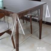 超薄下垂軟塑料玻璃PVC透明桌布餐桌墊防水免洗台布保護膜茶幾墊 韓美e站