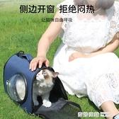 貓包外出便攜單肩書包太空艙斜挎背包狗狗貓咪貓籠子外帶攜帶用品【全館免運】