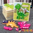 兒童拼圖木制卡通拼板寶寶早教益智力拼圖恐龍積木【淘嘟嘟】