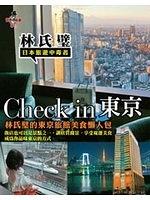 二手書博民逛書店 《Check in 東京:林氏璧的東京旅館美食懶人包》 R2Y ISBN:9866107760│林氏璧