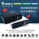Kamera for Zebra Mini VPN 千里馬行動網霸 翻牆機 黑白雙機 WiFi 大陸出差 中國上網 台灣製