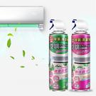 生活老媽 免水洗冷氣清潔劑 500ml 冷氣清洗 冷氣機清洗 空調清洗