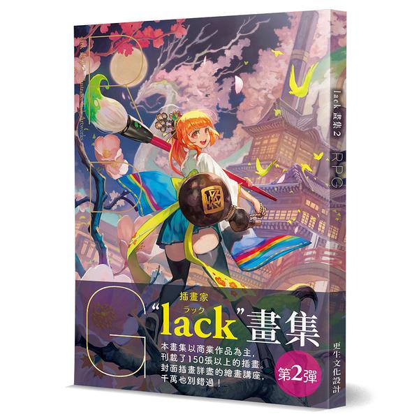 lack畫集(2)RPG