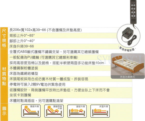 電動病床 / 電動床 /  LM-33柚木晶鑽三馬達床 / F-03鐵網結構