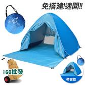 〈限今日-全家599免運〉(帶窗款) 全自動遮陽帳篷 免搭建 防紫外線 戶外露營 贈地釘【B00056】