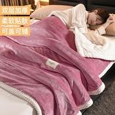 毛毯被子雙層法蘭絨床單鋪床珊瑚絨毯子冬季小沙發毛巾被加厚保暖 夢幻小鎮ATT