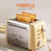 bear/小熊多士爐烤面包機家用全自動2片早餐機吐司機迷你多士爐 【時尚新品】LX220V