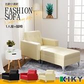 【KIKY】台灣製艾薇兒1人座懶人沙發組(1人座+方塊腳椅)黑色