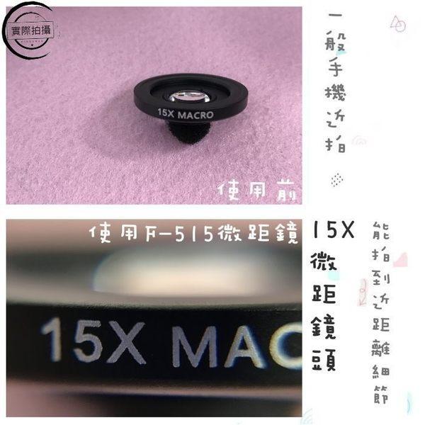 (金士曼) LIEQI F-515 超廣角 0.36X 廣角鏡頭 微距 鏡頭 自拍 拍照 無光圈 無暗角 手機配件