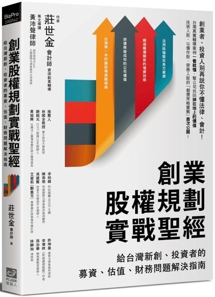 創業股權規劃實戰聖經:給台灣新創、投資者的募資、估值、財務問題...【城邦讀書花園】