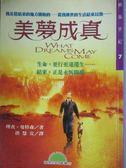 【書寶二手書T7/一般小說_KIE】美夢成真-映像世紀7_理查‧曼特森