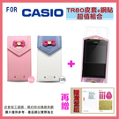ROWA for Casio TR80 美少女款 皮套 + 鋼化玻璃保護貼 + 再贈清潔組合 相機包 附背帶 全新款上市