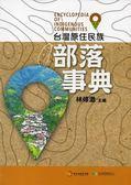 (二手書)台灣原住民族部落事典(精裝)