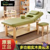 美容床 實木美容床美容院專用家用床床折疊按摩床推拿床T 3色