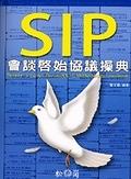 二手書博民逛書店 《SIP 會談啟始協議操典》 R2Y ISBN:9861256709│賈文康