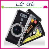 LG G6 H870m 5.7吋 創意彩繪系列手機殼 個性背蓋 磨砂手機套 經典圖案保護套 錄音機保護殼 硬式後殼