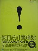 【書寶二手書T2/網路_WDX】網頁設計驚嘆號DREAMWEAVER至高的網頁特效188招_李啟宏_無附光碟