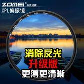 CPL偏振鏡67mm相機77mm偏光58濾光鏡單反72濾鏡40.5 52鏡頭46偏光鏡49微單37攝影55適用