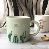 可愛小清新仙人掌陶瓷杯創意簡約學生水杯情侶馬克杯子男女咖啡杯『韓女王』