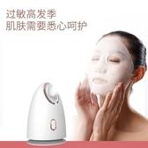 蒸臉器家用補水美容儀噴霧面部打開毛孔排毒蒸汽機熱噴小型便攜式 YXS 【快速出貨】