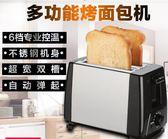 烤麵包機 多士爐全自動不銹鋼內膽多功能烤面包機家用2片早餐機吐司機 俏腳丫