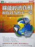 【書寶二手書T6/科學_WFA】綠能經濟真相和你以為的不一樣_克里斯.古德