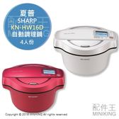 日本代購 2018 SHARP 夏普 KN-HW16D 無水 自動調理鍋 4人份 保溫 咖哩 燉煮 紅色 白色