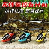 遙控飛機 USB充電2通遙控飛機帶燈光耐摔中秋節禮物遙控直升機兒童玩具【八折搶購】