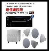 【名展影音】ONKYO TX-NR676E 7.2 聲道家庭劇院組 TiKaudio E-405壁掛喇叭+PS-606重低音