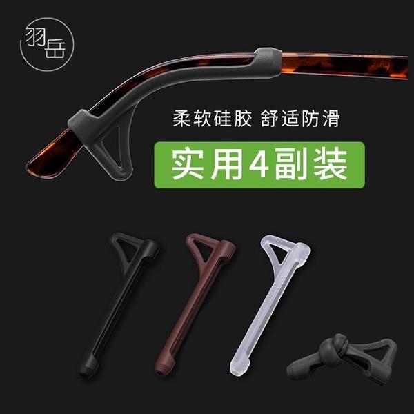 眼鏡防滑套耳托眼睛框架套腿硅膠配件防掉器固定耳勾鏡腿保護腳套 霓裳細軟