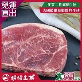 勝崎 紐西蘭PS霜降牛排10片組 (100公克±10%/1片)【免運直出】