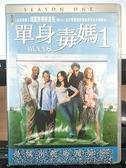 挖寶二手片-0078-正版DVD-影集【單身毒媽 第1季 第一季 全2碟】-(直購價)