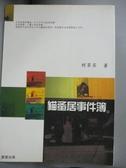 【書寶二手書T1/一般小說_KMJ】貓蚤居事件簿_柯翠芬