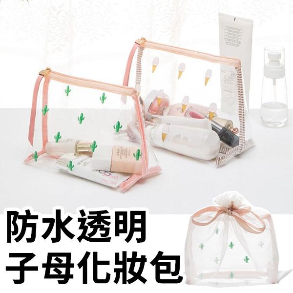 收納包-韓國新款防水透明滿版仙人掌/冰淇淋多功能萬用子母收納包 化妝包 盥洗包【AN SHOP】