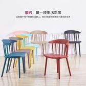 簡約現代北歐風格溫莎椅塑料餐椅靠背椅子陽台酒店接待洽談辦公椅 快速出貨 促銷沖銷量