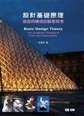 (二手書)設計基礎原理:造形與構成的創意思考(精裝本)(第二版)