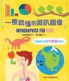 一看就懂的資訊圖像:Infographics For Kids