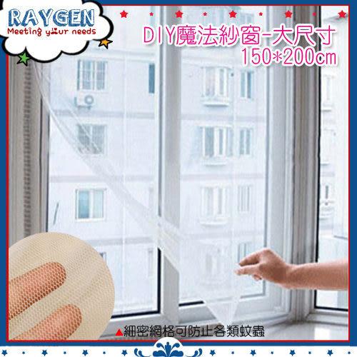 自黏型DIY防蚊紗窗簾/隱形紗網/簡易紗窗附魔術貼(大尺寸)