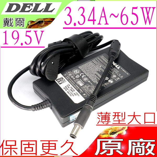 DELL 65W 充電器(原廠)-19.5V,3.34A,3350,3380,7380,7390,3450,3460,3470,3480,5480,5490,7204,7480