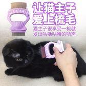 寵物貓咪貝殼梳 貓梳子去浮毛祛毛疏子 刮短毛清理器底絨用品日本   LannaS