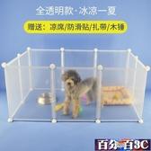 寵物圍欄 寵物圍欄狗狗柵欄室內家用小型犬隔離門籠子貓咪擋板防風保暖 WJ百分百