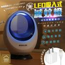 LED光觸媒吸入式仿生滅蚊燈 藍光誘捕靜音捕蚊器 驅蚊器 附插頭【BE0506】《約翰家庭百貨