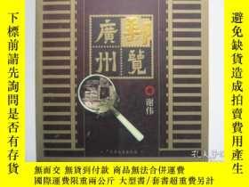 二手書博民逛書店罕見廣州郵覽Y221170