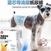狗狗尿不濕寵物紙尿褲公狗母狗生理褲衛生巾尿布【櫻田川島】