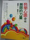 【書寶二手書T4/心靈成長_KSO】快樂心態帶來無限的力量_赧淡